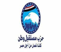 قيادي بـ«مستقبل وطن»: مبادرة «إعلان القاهرة» يحقق استقرار ليبيا السياسي