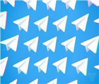 تعرف على مزايا.. تحديث تطبيق«Telegram» الجديد