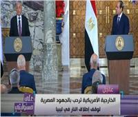 أحمد موسى: ترحيب دولي واسع بمبادرة القاهرة لحل الأزمة الليبية.. فيديو