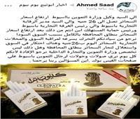 أزمة في الصعيد بسبب ارتفاع أسعار السجائر