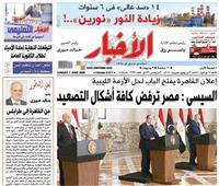 «الأخبار»| إعلان القاهرة يفتح الباب لحل الأزمة الليبية