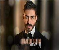 فيديو| خالد سليم يقترب من المليون مشاهدة بكليب «اللي فات مات»