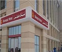 بنك مصر ينعى وفاة أول حالة من موظفيه بفيروس كورونا المستجد