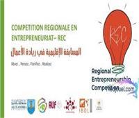 غدًا الفرصة الأخيرة للاشتراك في مسابقة ريادة الطلاب الإقليمية
