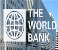 البنك الدولي: مصر الأعلى نموا اقتصاديا في المنطقة خلال 2020.. وهذا هو السبب