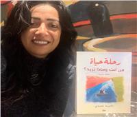 «رحلة حياة».. كتاب يناقش كيفية مواجهة الشباب والفتيات لأزمات 2020