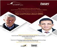 محاضرات افتراضية بمشاركة علماء حاصلين على جائزة نوبل في مكتبة الإسكندرية