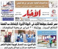 الأخبار| مصر تتمسك بموقفها الثابت في «الجولة الأخيرة» لاجتماعات سد النهضة