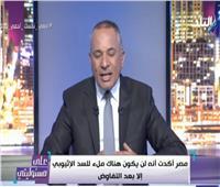 أحمد موسي: مصر حددت 5 أيام للتفاوض حول سد النهضة