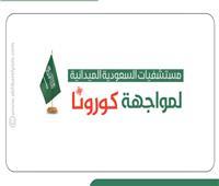 إنفوجراف| مستشفيات السعودية الميدانية لمواجهة «كورونا»