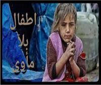 6 أعوام على حكم الرئيس| ماتم إنجازوه في البرنامج القومى لحماية الأطفال والكبار بلا مأوى