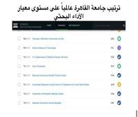 جامعة القاهرة تتقدم في تصنيف «سيماجو» الإسباني للأفضل في الأداء البحثي