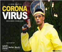 صور  كواليس كليب محمد رمضان الجديد «كورونا فيروس»