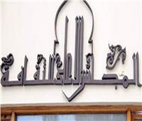 بالأسماء المجلس الأعلى للثقافة يعلن عن الفائزين في 6 مسابقات