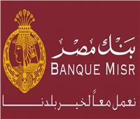 بنك مصر: تمويل الشركات الصغيرة والمتوسطة بقطاع الاتصالات بفائدة 5%