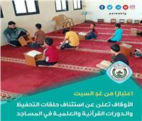 أوقاف غزة تعلن استئناف حلقات التحفيظ والدورات القرآنية والعلمية في المساجد