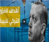 فيديو | الأهداف الحقيقية وراء غزو الرئيس التركي لليبيا 