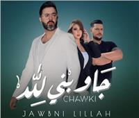 أغنية «جاوبني لله» جديد النجم المغربي أحمد شوقي