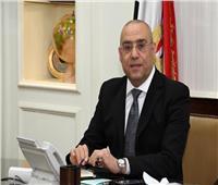 وزير الإسكان يصدر 22 قرارا لإزالة مخالفات البناء بالمدن الجديدة