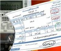 تعرف على كيفية حساب فاتورتك من شرائح الكهرباء والدعم الحكومي لكل شريحة