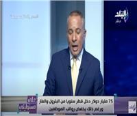 أحمد موسى: قطر تخفض رواتب العاملين 30%  رغم امتلاكها مليارات الدولار