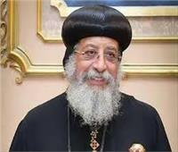 الباباتواضروس يعزي رئيس الطائف الانجيلية في وفاة والدة زوجته