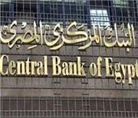 خبير اقتصادي: لهذه الأسباب.. البنك المركزي قد يثبت أسعار الفائدة