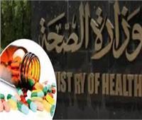 هيئة الدواء توجه رسالة هامة لمرضى ارتفاع ضغط الدم بشأن بعض الأدوية