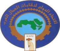 الاتحاد الدولي لنقابات العمال العرب يدين واقعة القبض على عمال مصريين في ليبيا