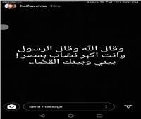 «أكبر نصاب بمصر» ... هيفاء وهبي تثير الجدل برسالة غامضة
