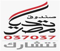 فيديو| صندوق تحيا مصر: إنهاء مشاريع قومية ضخمة بفضل تكاتف أجهزة الدولة