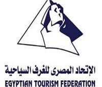 الغرف السياحية: مصر جاهزة لاستقبال السائحين بطرق صحية وأسعار تنافسية للفنادق