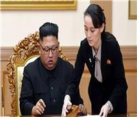 """كوريا الجنوبية تتوعد جارتها الشمالية بـ""""دفع الثمن"""" وتصف بيان شقيقة كيم بـ""""الوقح"""""""