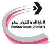 وزارة الطيران الكويتية تعلن عودة أكثر من ألف عالق مصري