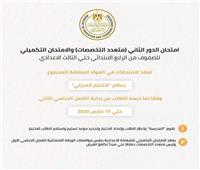 وزير التعليم يعلن كيفية عقد الامتحانات التكميلية لجميع الصفوف الدراسية