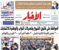«الأخبار»| مصر تتمسك باتفاق شامل في مفاوضات سد النهضة
