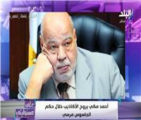أحمد موسى لـ«مكي»: أين أنت من قتل الصحفي الحسيني أبو ضيف؟