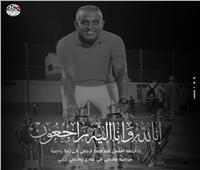اتحاد الكرة ينعي رحيل قائد النادي المصري السابق علي السعيد