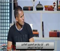 """بالفيديو.. أحد العائدين من ليبيا: """"لولا الرئيس السيسي كنا ما رجعناش لأولادنا"""""""