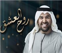 """فيديو  حسين الجسمي يطلق """"روح العشق"""" من ألحانه"""