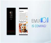 «هواوي» تكشف عن الهواتف التى تحصل على تحديث «EMUI 10.1»