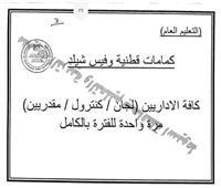 «التعليم» تعلن إجراءات حماية طلاب الدبلومات الفنية والثانوية العامة