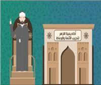 أكاديمية الأزهر العالمية تحتفل بتخريج أول دفعة من الأئمة الوافدين بنظام «التعليم عن بعد»