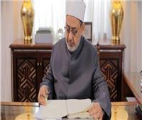 «الإمام الطيب» يوجه رسالة لطلاب الثانوية العامة والأزهرية قبل إنطلاق الماراثون