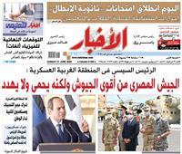 «الأخبار»| الرئيس السيسي: الجيش المصري من أقوى الجيوش ولكنه يحمي ولا يهدد