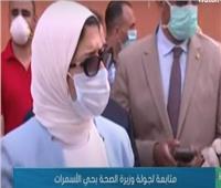 فيديو| وزيرة الصحة لأولياء أمور طلاب الثانوية العامة: «أطمئنوا كلهم ولادنا»