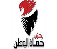 حزب حماة الوطن يثمن خطاب الرئيس عبد الفتاح السيسي