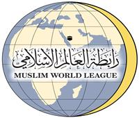 رابطة العالم الإسلامي: الشعوب الإسلامية تقف مع مصر في تدابيرها لحفظ حدودها وأمنها
