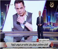 فيديو| الفنان مصطفى درويش: «الحمد الله تعافيت من كورونا بعد ما كنت بموت»