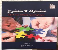 كتاب جديد حول المشاركة والتنمية للدكتور سامح فوزي